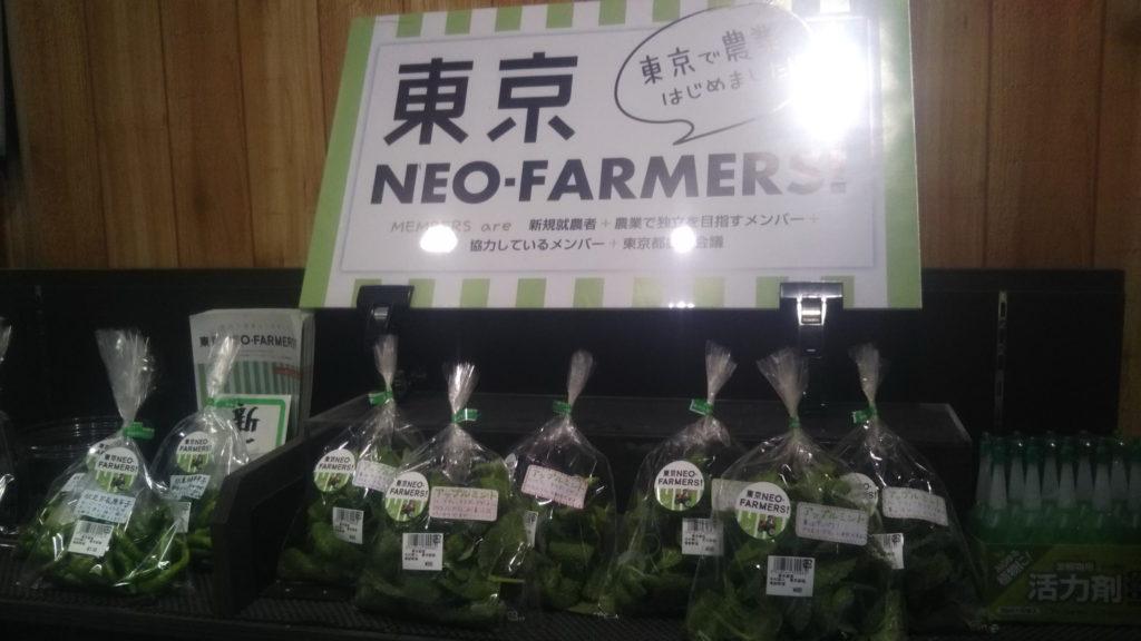 東京NEO-FARMERS! ボード