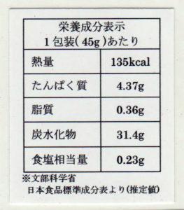 切干大根ラベル 栄養成分表示